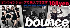 bounce396