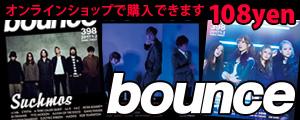 bounce398