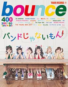 bounce201703_バンドじゃないもん