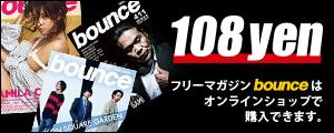 bounce411