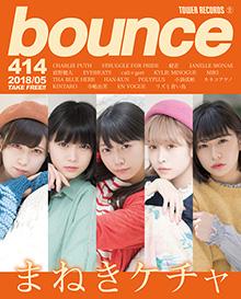 bounce201805_MANEKI_KECAK