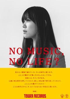 絢香NMNLポスター