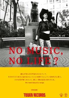 野宮真貴NMNLポスター