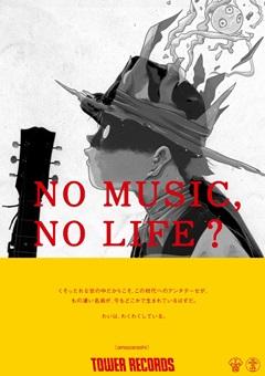 amazarashiポスター画像