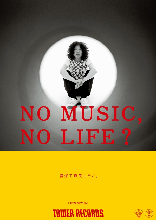 Music Lifestyle