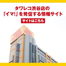 渋谷店サイト