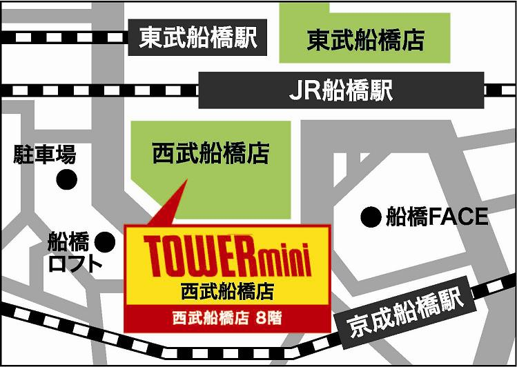 TOWERmini西武船橋店