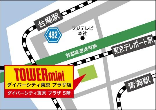 TOWERminiダイバーシティ東京 プラザ店
