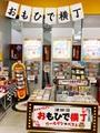 津田沼店3