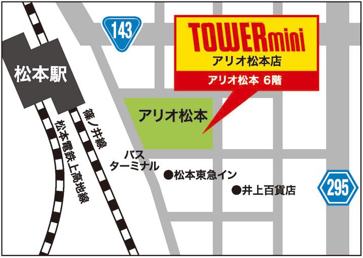 TOWERminiアリオ松本店