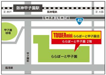 TOWERminiららぽーと甲子園店