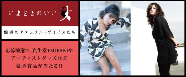 いまどきのいい女 応募抽選で、資生堂ヘアケアブランドTSUBAKIやアーティストグッズなど豪華賞品が当たる!!