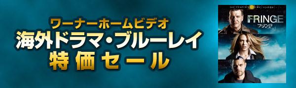ワーナーホームビデオ海外ドラマ・ブルーレイ特価セール
