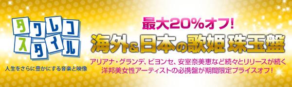 最大20%オフ!海外&日本の歌姫珠玉盤