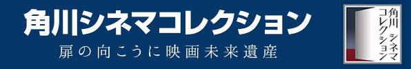 角川シネマコレクション!