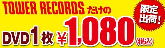 TOWER RECORDSだけのDVD1枚 1,080円(税込)