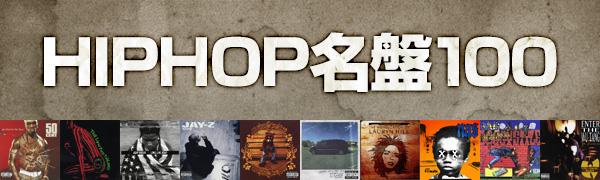 HIPHOP名盤100