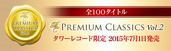 PREMIUM CLASSICS Vol.2