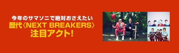 今年のサマソニで絶対おさえたい歴代〈NEXT BREAKERS〉注目アクト!