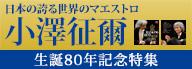 小澤征爾 生誕80年記念特集