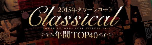 2015年タワーレコード Classical 年間TOP40