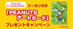 クーポン付き「PEANUTS アートカード」プレゼントキャンペーン