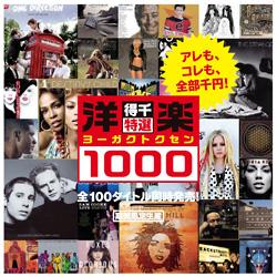 〈ヨーガクトクセン〉オススメの洋楽名盤が1,000円!
