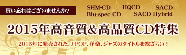 高音質&高品質CD特集