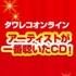 タワレコオンライン 2015年ヒット商品大集合!