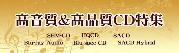 高音質&高品質
