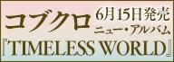 コブクロ、ニュー・アルバム『TIMELESS WORLD』!カタログ・セール開催中