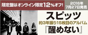 スピッツ、約3年振り15枚目のアルバム『醒めない』発売!カタログ・セール開催中