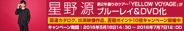 星野源ツアー「YELLOW VOYAGE」が映像化!カタログ・ポイント10倍キャンペーン開催中