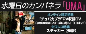 オンライン特典決定!水曜日のカンパネラ、ワーナーより第1弾アルバム『UMA』発売!