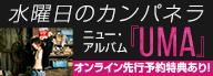 オンライン特典決定!水曜日のカンパネラ、ワーナーより第1弾アルバム『UMA』発売