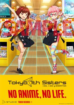 Tokyo 7th シスターズ