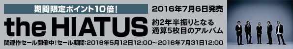 the HIATUS、5枚目のアルバムが発売!カタログ・セール開催中