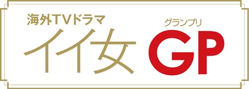 イイ女グランプリ2016