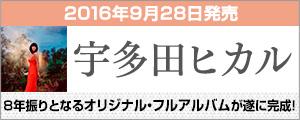 オンライン限定ポイント12倍!宇多田ヒカル 8年振りとなるオリジナル・フルアルバム