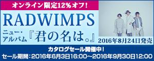 RADWIMPS、アルバム『君の名は。』8月24日発売!カタログ・セール開催中