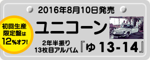ユニコーン、2年半振り13枚目アルバムが8月10日発売!カタログ・セール開催中