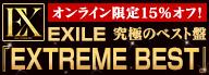 EXILE、デビューから15年の歴史を凝縮した究極のベスト盤『EXTREME BEST』