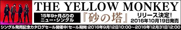 THE YELLOW MONKEY、15年9ヶ月ぶりのニュー・シングル・リリース決定!カタログ・セール開催中