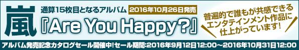 嵐、ニュー・アルバム『Are You Happy?』10月26日発売!カタログ・セール開催中