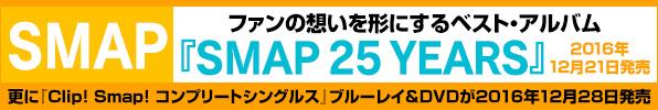 SMAP、ベスト・アルバム『SMAP 25 YEARS』&シングル・ビデオ・クリップ集発売決定