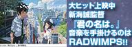 新海誠監督、新作『君の名は。』の音楽を担当するのはRADWIMPS