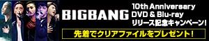 BIGBANG旧譜キャンペーン