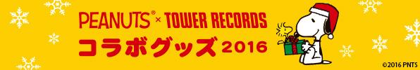 スヌーピーとタワーレコードのコラボグッズが今年も登場!