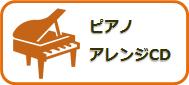 ピアノアレンジCD