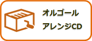 オルゴールアレンジCD